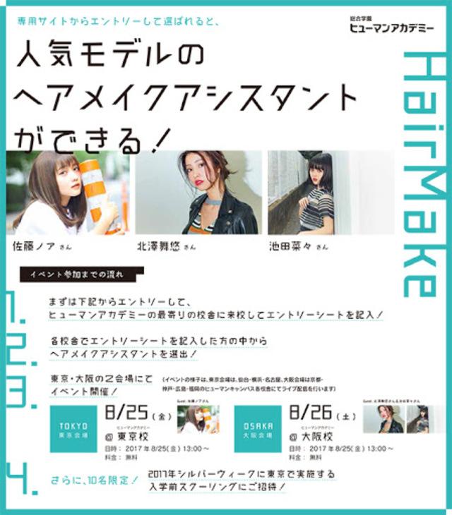 人気モデルヘアメイクアシスタント&観覧募集