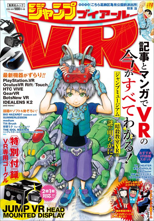 JUMP_VRメインビジュアル.jpg
