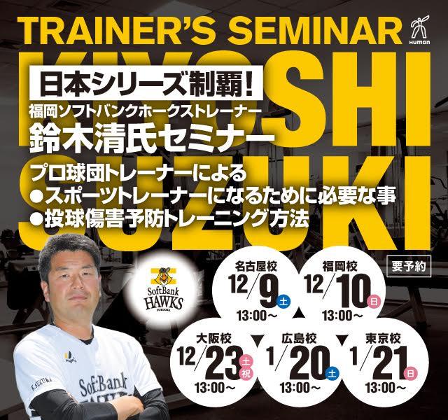 鈴木トレーナーセミナー