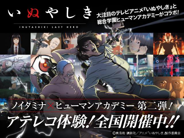 大注目テレビアニメ『いぬやしき』アテレコ体験開催!