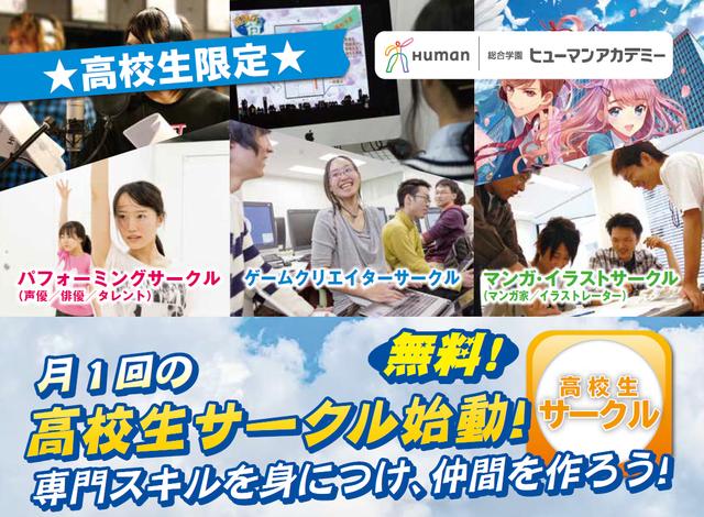 進路応援プロジェクト★高校生サークル始動!