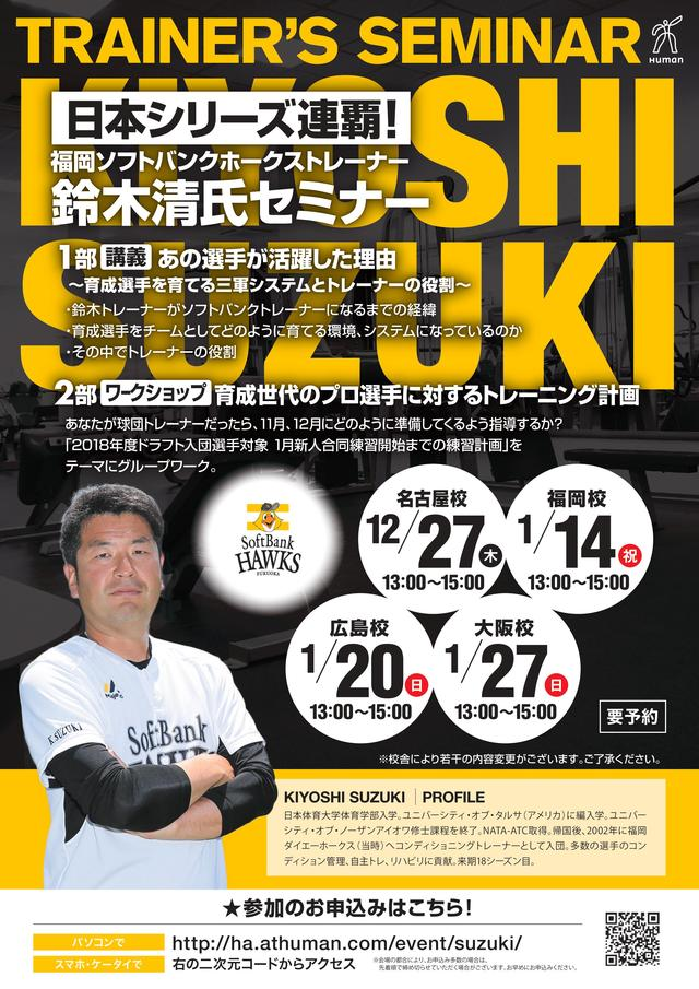 福岡ソフトバンクホークストレーナーセミナー
