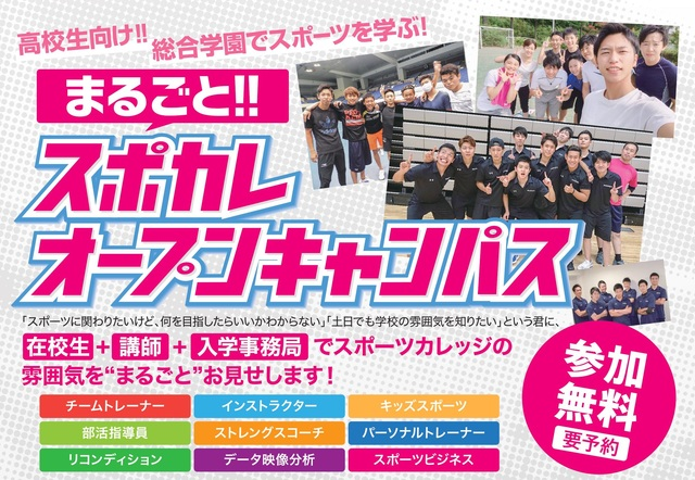 高校生向け!スポカレ オープンキャンパス★