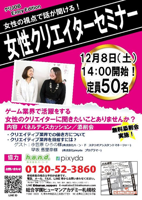 広告/女性クリエイターセミナー_チェック済 (1).jpg