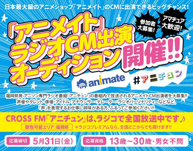 【受付終了】アニメイトラジオCM出演オーディション開催
