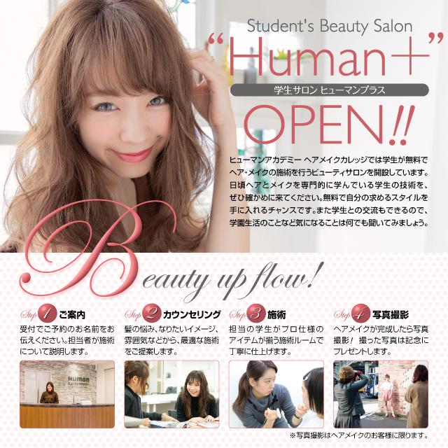 ビューティサロン「Human+」