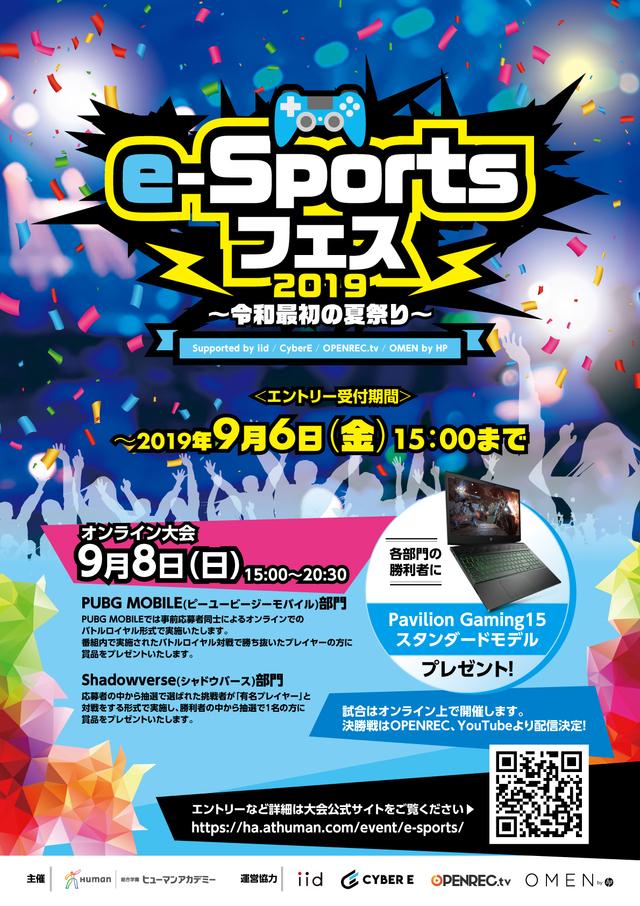 「e-Sportsフェス2019」~令和最初の夏祭り~
