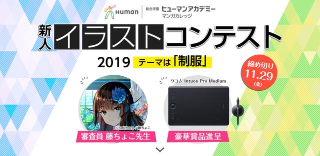 新人イラストコンテスト2019