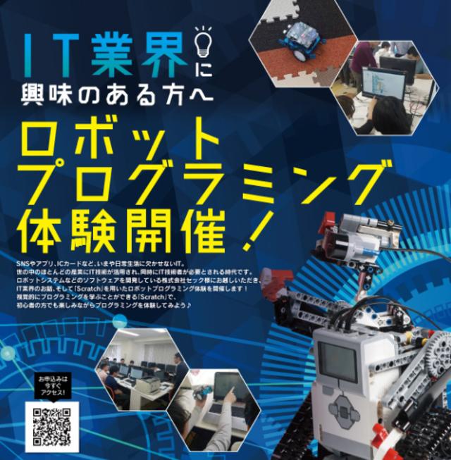 ロボットプログラミング体験開催!