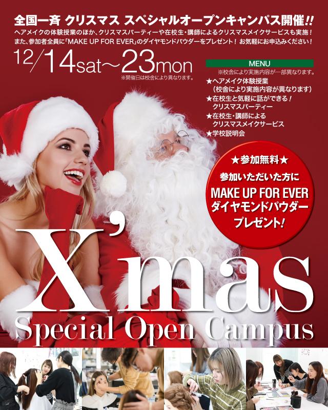 全国一斉クリスマスオープンキャンパス開催