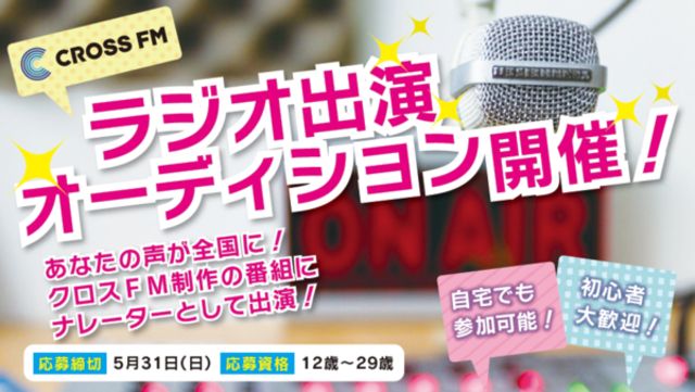 クロスFM ラジオ出演オーディション開催!