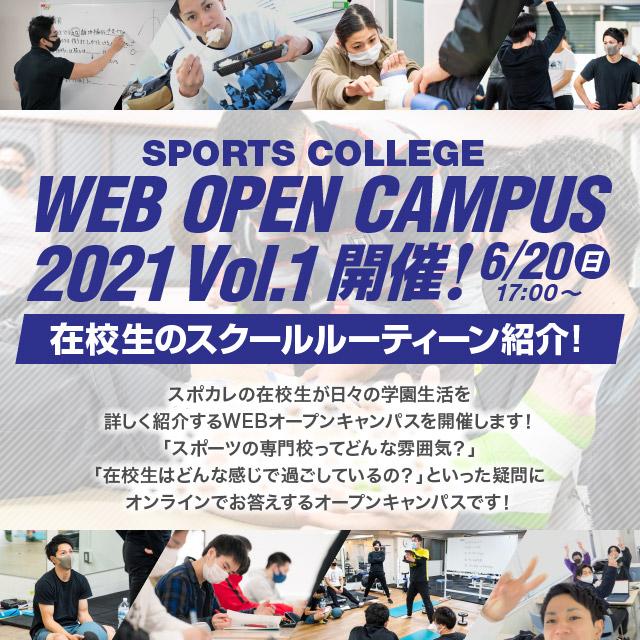 スポーツカレッジWEBオープンキャンパス2021開催
