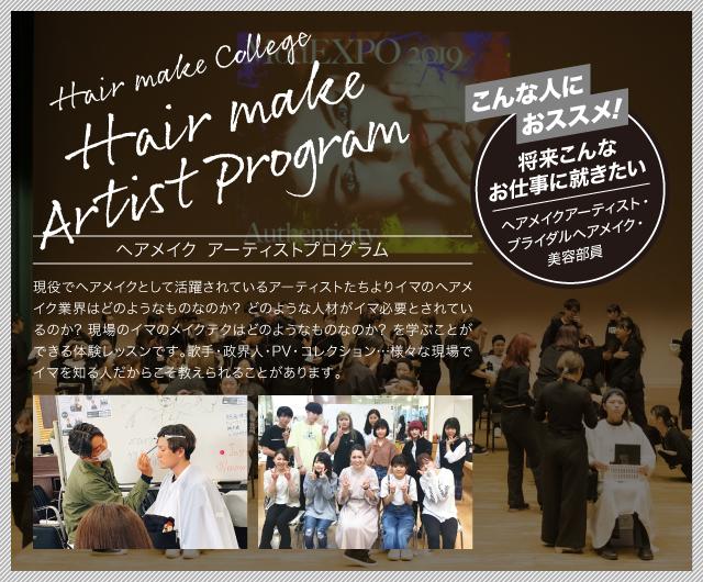 ヘアメイクアーティストプログラム