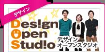 無料でできるデザイナー体験