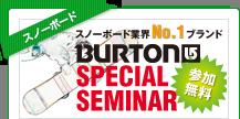 BURTONスペシャルセミナー