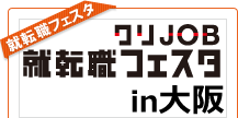 クリJOB就転職フェスタin大阪