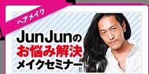 JunJun メイクセミナー