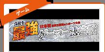 e-スポーツ最強ゲーマー決定戦!