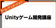 【1DAY】Unityゲーム開発講座