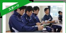 体育大学への編入説明会