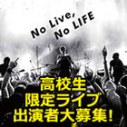 Break of Limit & BBQ LIVE 出演者募集!