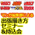 マンガ編集部出張セミナー