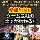 ゲーム業界特別セミナー開催中!