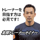 友岡トレーナーセミナー