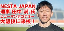 夜間スポーツ田中満氏セミナー