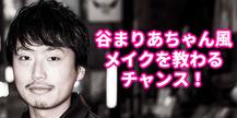 谷まりあちゃん風ヘアメイクセミナー