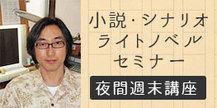 小説・シナリオ・ライトノベルセミナー