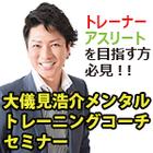 大儀見浩介メンタルトレーニングコーチセミナー