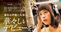 新人発掘プロジェクト 2大一般オーディション開催!!