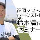 日本シリーズ連覇!福岡ソフトバンクホークストレーナーセミナー