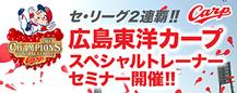 広島東洋カープトレーナーセミナー