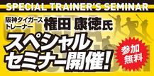 阪神タイガーストレーナー権田康徳氏セミナー