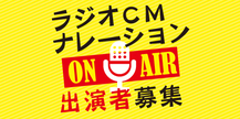 ラジオCMナレーション出演者&観覧者大募集
