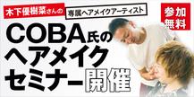 COBA氏ヘアメイクセミナー