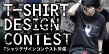 acOlaSiaで販売するTシャツデザインコンテスト