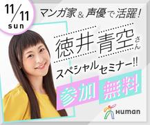 声優/漫画家志望の方必見☆徳井青空さんスペシャルセミナー開催