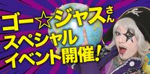 ゴー☆ジャスさんスペシャルイベント開催!