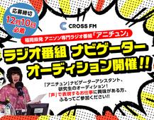 福岡県発アニソン専門ラジオ番組 ナビゲーターオーディション!