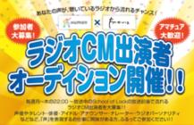 エフエム鹿児島ラジオCM出演者オーディション!