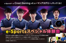 e-Sportsチーム『Crest Gaming』による体験会を開催!