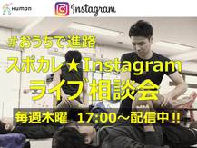 スポカレInstagramライブ相談会
