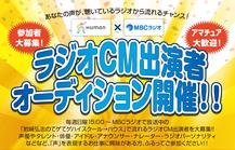 MBCラジオ<鹿児島>ラジオCM出演者オーディション!