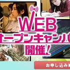 WEBオープンキャンパス