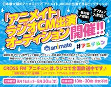 アニメイトラジオCM出演オーディション2020 開催!