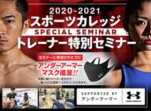 スポーツカレッジトレーナー特別セミナー