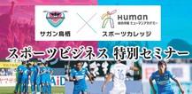 サガン鳥栖×Human特別セミナー開催!